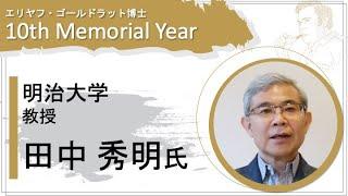 明治大学 田中 秀明 教授