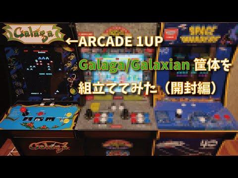 ARCADE1UP GALAGA / GALAXIAN 筐体を組み立ててみた (開封編) from 自宅ゲーセンマン