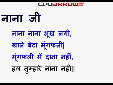 hindi poem   nana ji   youtube