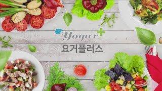 요거플러스(Yogur+) 요구르트제조기