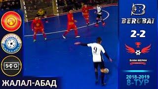BERGBAI - ЭЛИМ-ЖЕРИМ l Жалфутлига l Futsal l Премьер Дивизион l сезон 2018-2019 l 8-й тур