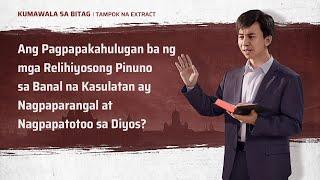 Pagbubunyag sa Katotohanan ng mga Paliwanag ng mga Pinuno ng Relihiyon sa Biblia (2/7) - Kumawala sa Bitag