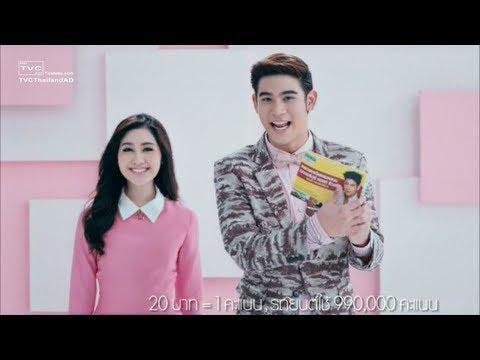 พอร์ช พิม โฆษณา Mistine - มิสทีน : TVC