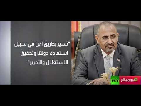 مقابلة الرئيس القائد عَيْدَرُوُس قاسم عبدالعزيز الزُّبَيْدي مع قناة روسيا اليوم
