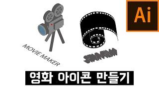 [일러스트레이터] 강좌 영화 필름, 영사기 입체 아이콘…