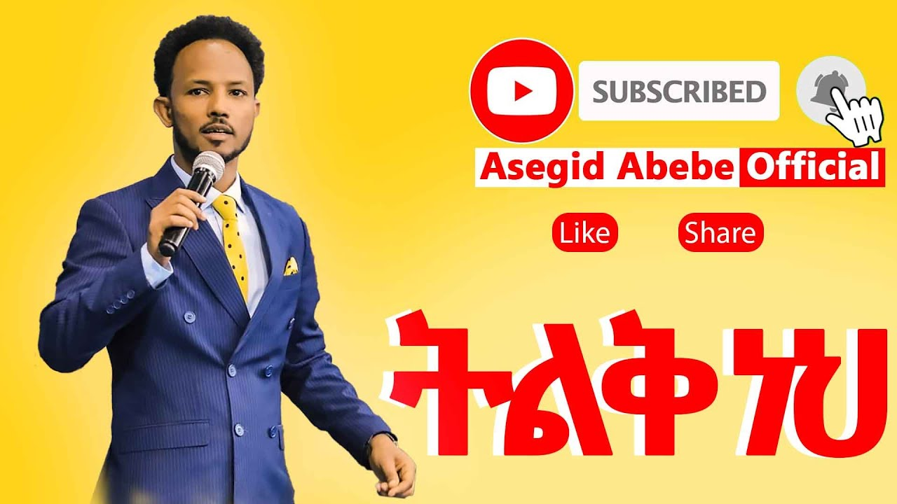Download 'Tilik Neh' Amazing Amharic Mezmur 2019 (Prophet Asegid Abebe)