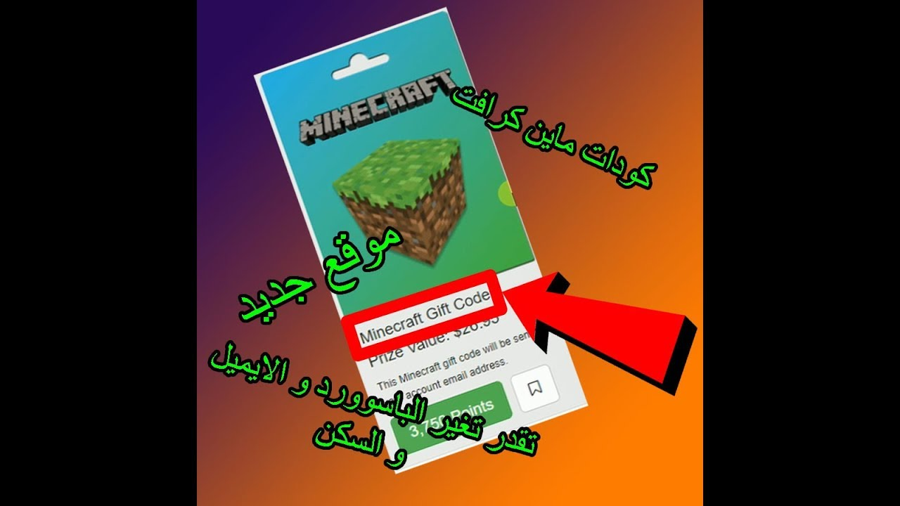 how to get minecraft account free with the ability to change the password  !!!!!