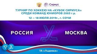 Хоккейный матч. 18.07.19. «Россия» - «Москва»
