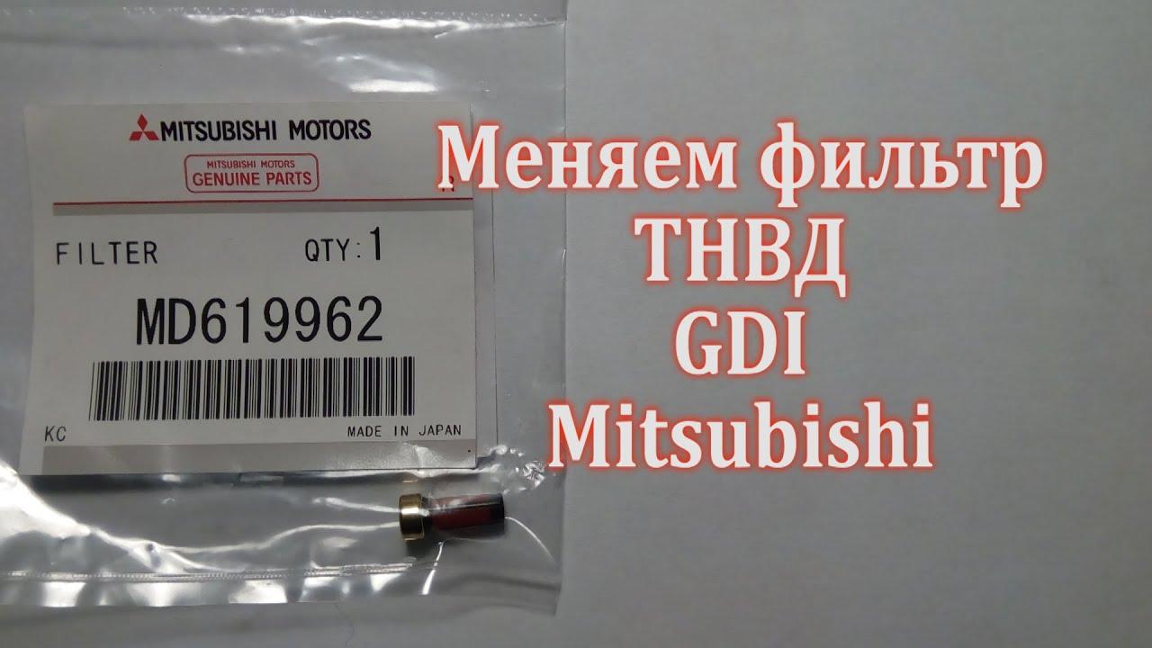 замена фильтров тнвд митсубиси каризма gdi