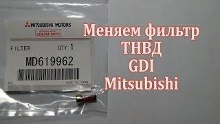 замена фильтра ТНВД MD619962 Mitsubishi. Видео инструкция
