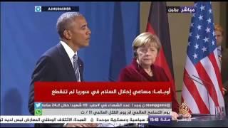 شاهد.. أوباما: يجب على ترمب أن يراجع نفسه