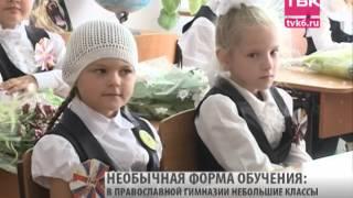 """""""Учат в школе"""". Православная гимназия"""