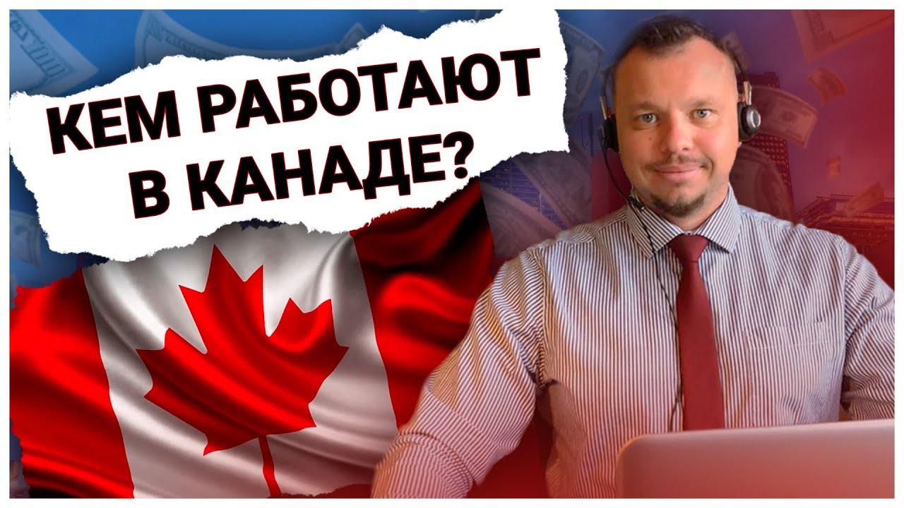 Кем русские работают в Канаде? На какую работу могут расчитывать иммигранты из СНГ и других стран
