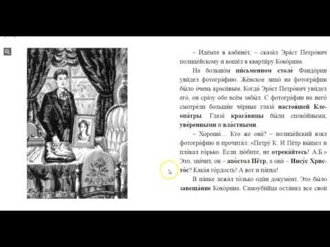 Reading In Russian With Comments - Azazel Part 2 - Intermediate Level