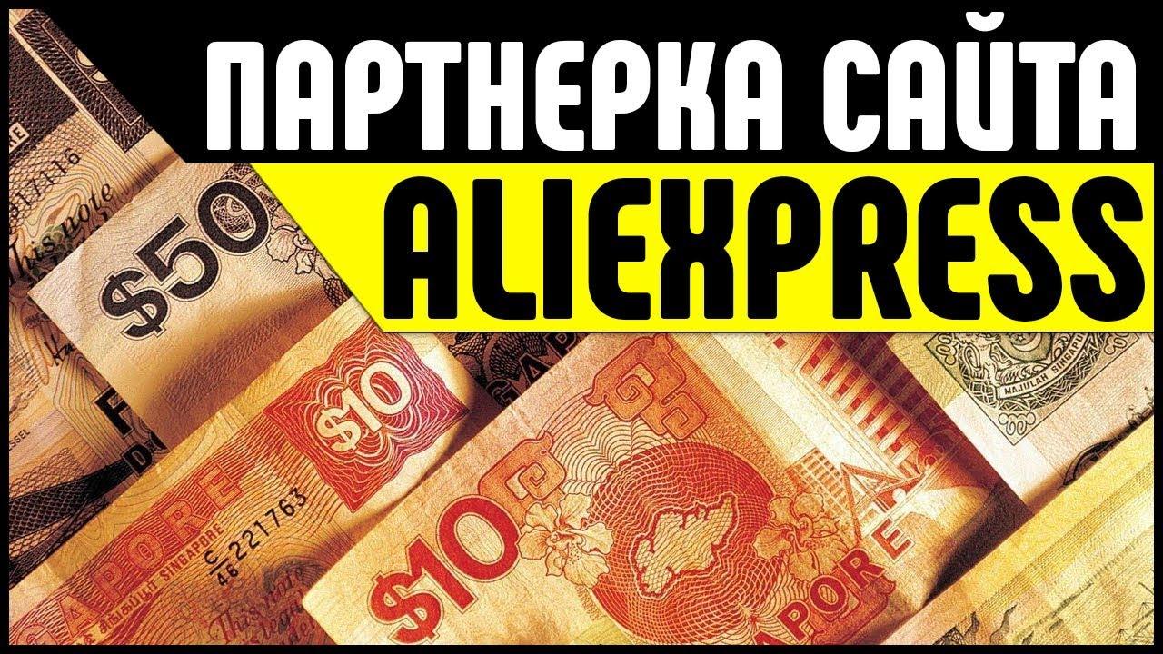 Партнерская программа AliExpress. Как заработать деньги на Алиэкспресс с нуля