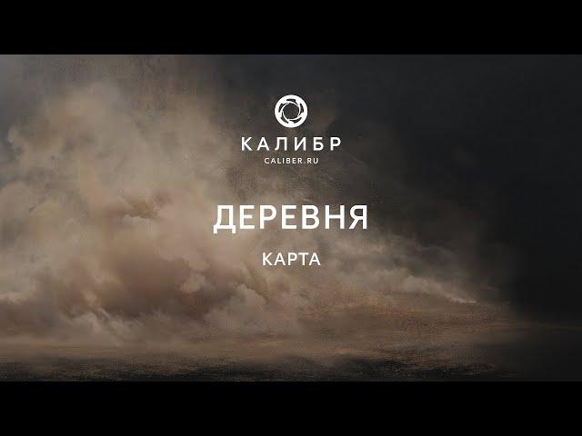 Калибр TV. Карта «Деревня»
