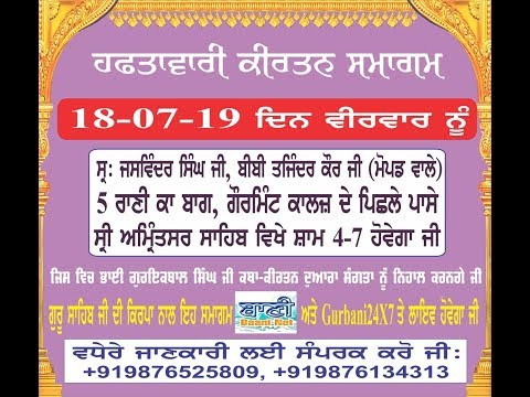 Live-Now-Guriqbal-Singh-Ji-Gurmat-Kirtan-Samagam-From-Amritsar-Punjab-18jul2019