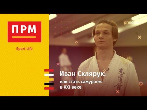 Иван Склярук | Как стать самураем в XXI веке