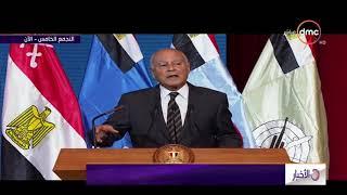 الأخبار - كلمة أحمد أبو الغيط الأمين العام للجامعة العربية خلال الندوة التثقيفية للقوات المسلحة