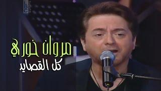 Marwan Khoury - Kol El Qassayed | مروان خوري - كلّ القصايد