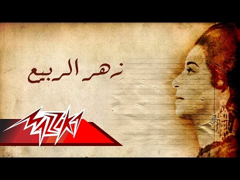 اغنية أم كلثوم زهر الربيع كاملة HD + MP3 / Zahr El Rabee'a - Umm Kulthum