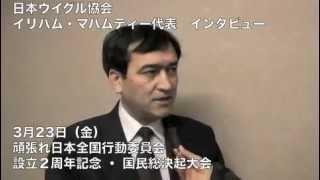『日本ウイグル協会 イリハム代表 インタビュー』日比谷野外音楽堂 3/23