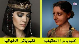 الوجوه الحقيقية للشخصيات التاريخية