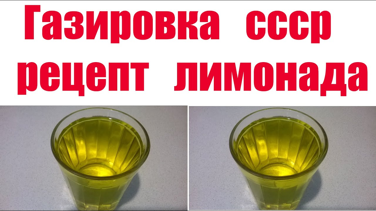 Как сделать лимонад