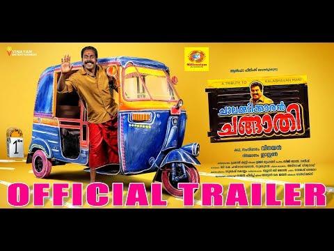 Chalakkudikkaran Changathi | Movie Official Trailer | Vinayan