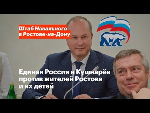 Точечная застройка и безразличие Кушнарёва к судьбам жителей Ростова