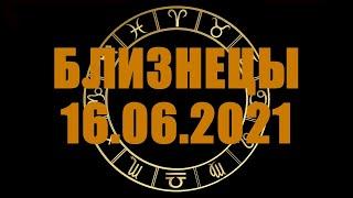 Гороскоп на 16.06.2021 БЛИЗНЕЦЫ
