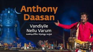 Vandiyile Nellu Varum | Anthony Daasan | Tamil Folk | Mahashivratri 2020 | Sounds of Isha