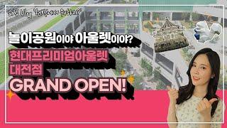 대전의 새로운 핫플이 오픈했다는 소식!! 현대프리미엄아…