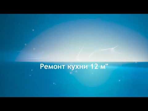Видео Ремонт кухни 12