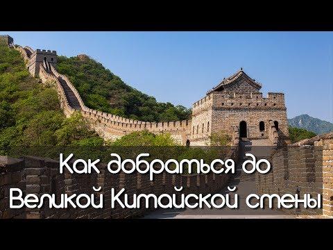 Как добраться до великой китайской стены