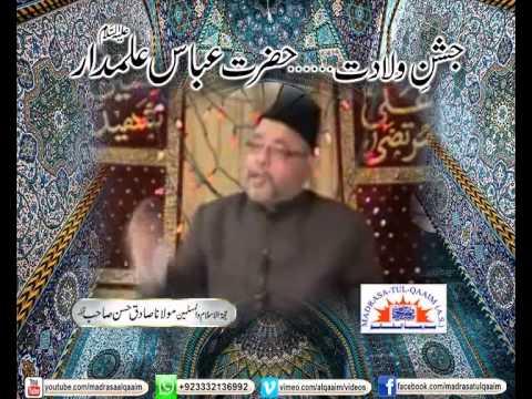 Jashan-e-Wiladat-e-Hazrat Abbas Alamdar (as) - Maulana Sadiq Hasan