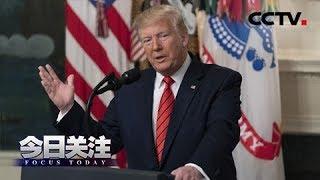 《今日关注》 20191028 特朗普宣布巴格达迪死亡 美媒:极端组织已任命新头目| CCTV中文国际