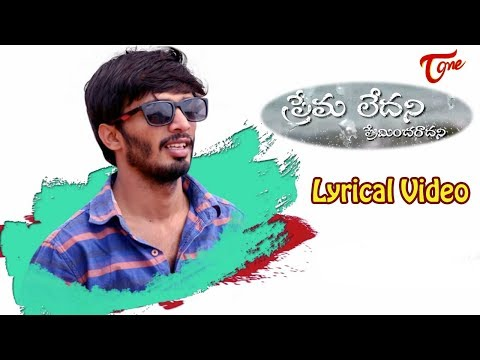Prema Ledani ( Premincharadani) || Short Film Lyrical Video || By Asif Teja