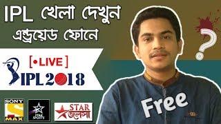 Wacth IPL Live in Android || IPL খেলা দেখুন সরাসরি এন্ড্রয়েডে || IPL LIVE 2018