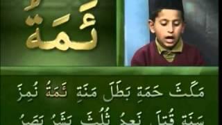Yassarnal Quran Lesson #24 - Learn to Read & Recite Holy Quran - Islam Ahmadiyyat (Urdu)
