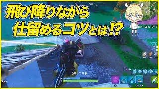 【フォートナイト 】Ninja も言っていた!? 飛び降りながら仕留めるコツ!!【FORTNITE】 thumbnail