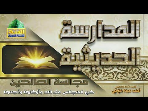 المدرسة الحديثية | فضل بعض السور في القرآن الكريم