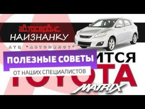 Toyota Matrix: не заводится