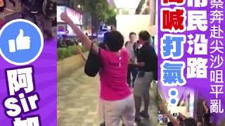 警察奔赴尖沙咀平亂 市民沿路高喊打氣:阿Sir加油!