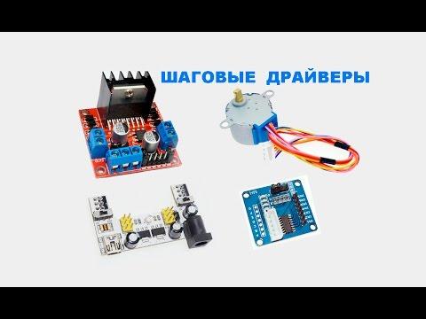 Шаговый двигатель. Module L298N. ULN2003. MB102