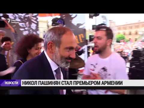 Никол Пашинян стал премьер-министром Армении