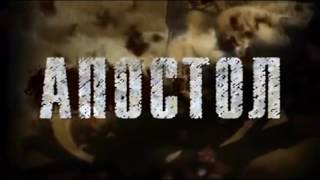военные фильмы про разведчиков АПОСТОЛ 1 СЕРИЯ Военные сериалы про нквд фильмы про войну