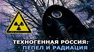 ТЕХНОГЕННАЯ РОССИЯ: ПЕПЕЛ И РАДИАЦИЯ