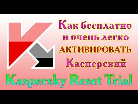 Как бесплатно продлить активацию Kaspersky