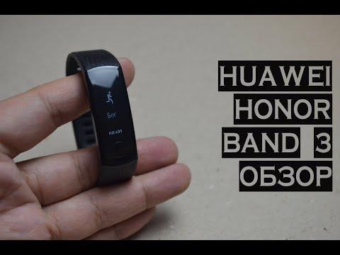 Как подключить фитнес браслет к телефону хуавей